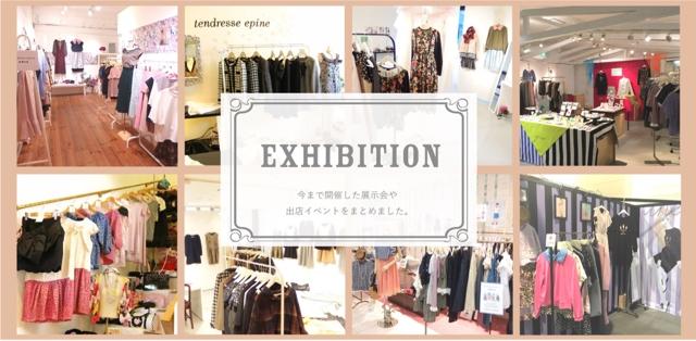 大人ガーリー,展示会,通販,大人フェミニンファッション,ポップアップショップ