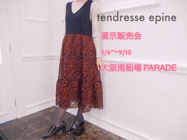 30代大人フェミニンファッション,大阪展示会