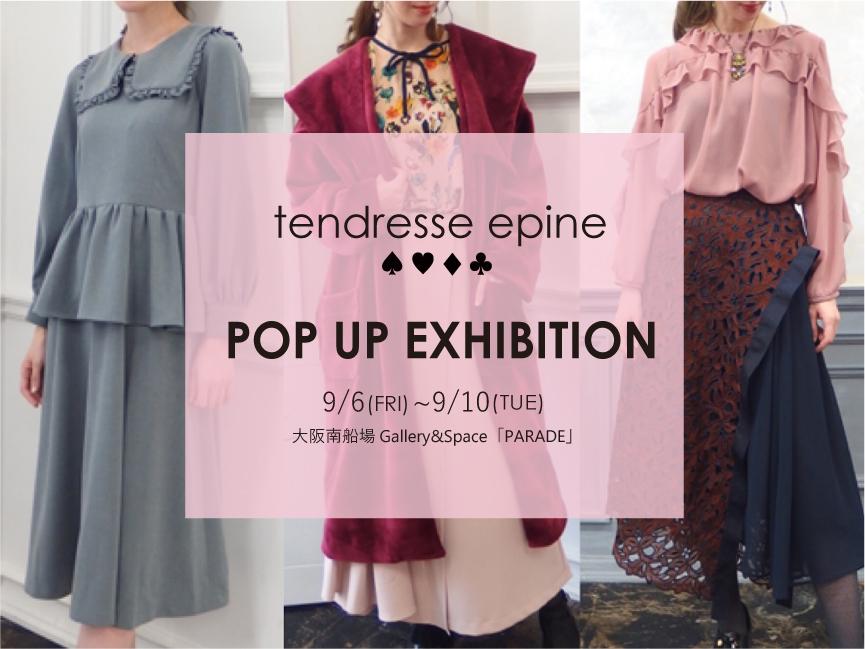 30代大人フェミニンファッションブランド,テンドレスエピーヌ展示販売会のお知らせ