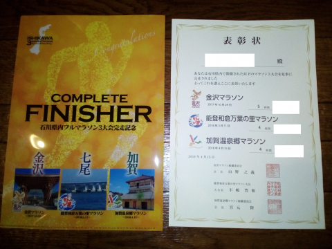 ishikawa3marathon.png
