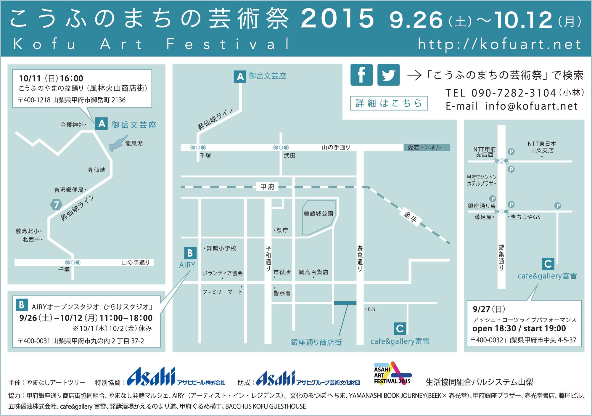 2015マップ 表面