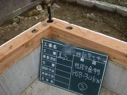 土台敷き後の柱脚金物