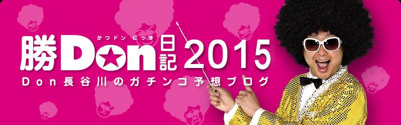 東京盃の決断! | 勝Don日記2015 Don長谷川のガチンコ予想ブログ