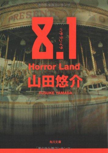 8.1—Horror Land (角川文庫)