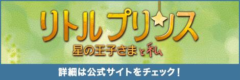 >映画『リトルプリンス 星の王子さまと私』オフィシャルサイト