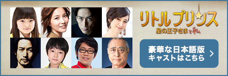 >映画『リトルプリンス 星の王子さまと私』豪華日本語版キャスト