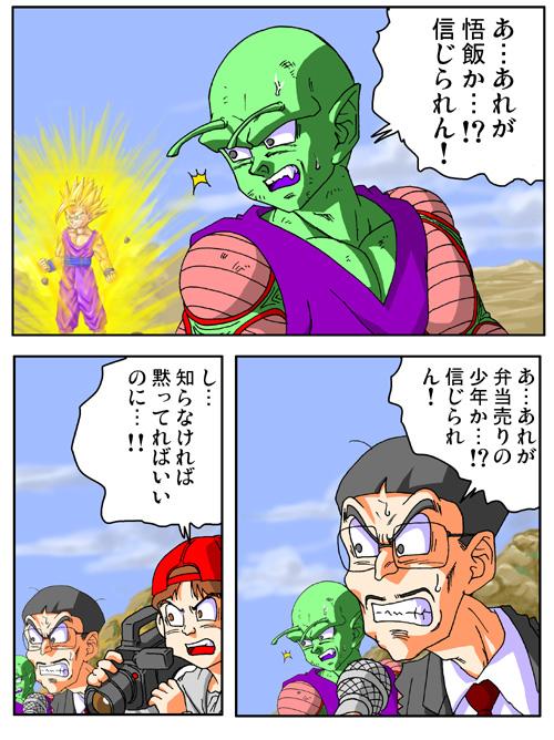 ドラゴンボール 孫悟飯 超サイヤ人2 弁当売の少年