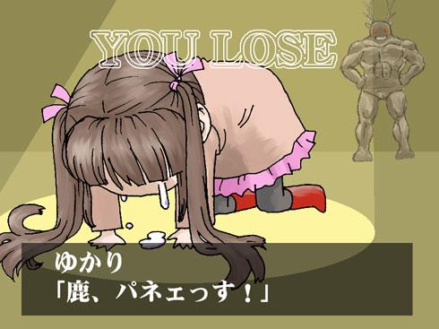 田村ゆかり ゆかりん 鹿