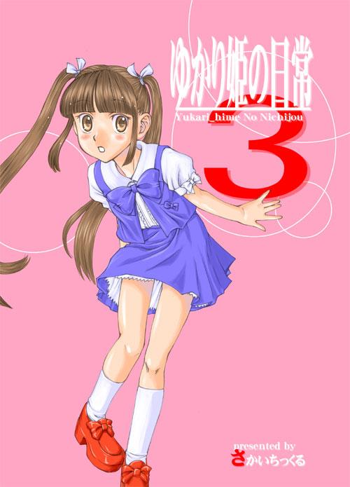 ゆかり姫の日常3