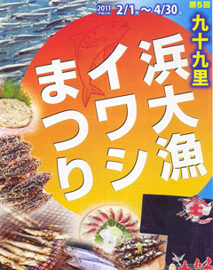 九十九里浜大漁イワシまつり