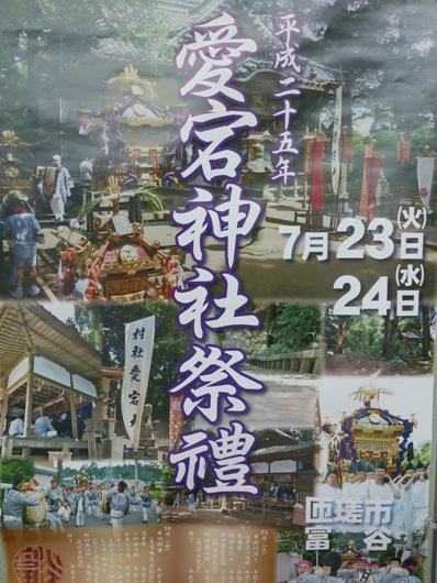 愛宕神社祭礼