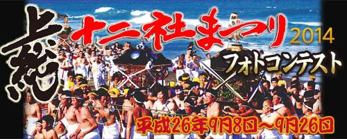2014十二社祭りフォトコンテスト