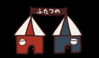 ふたつのロゴ