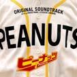 ピーナッツ オリジナル・サウンドトラック
