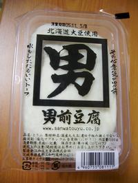 男前豆腐ミニ