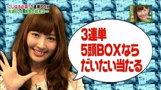 3連単5頭BOXならだいたい