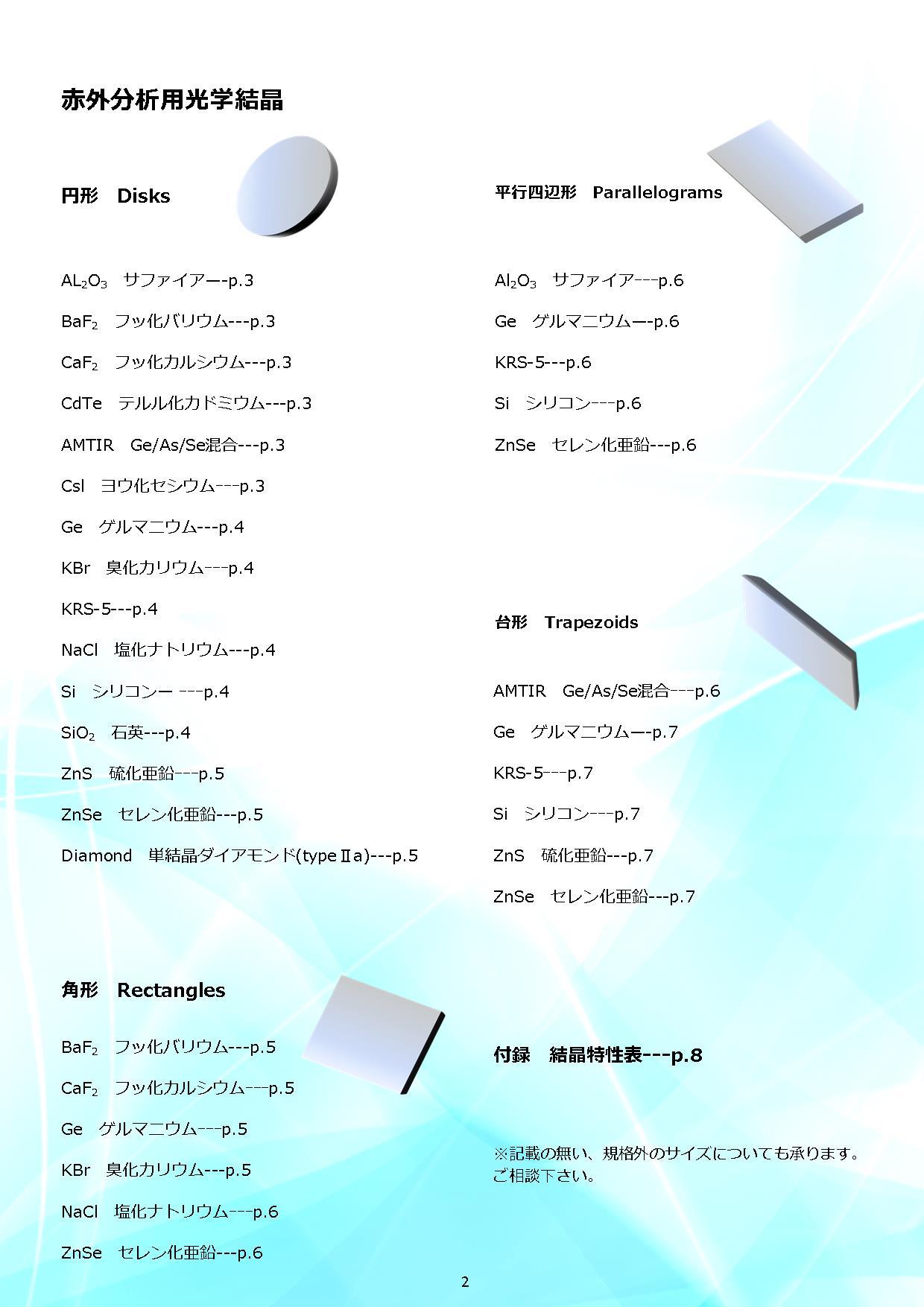 光学結晶価格表   エス・ティ・...