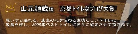 京都トイレなブログ大賞
