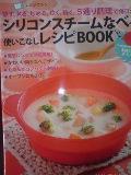 鍋付きのレシピ本