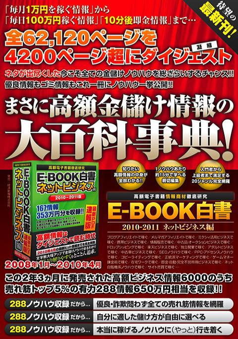 e-bok-1.jpg