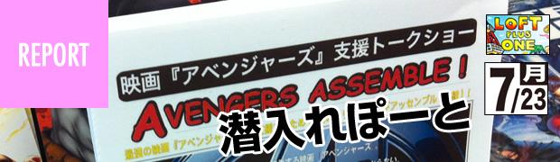 アベンジャーズ支援トークショー記事タイトル.jpg