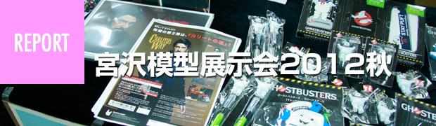 宮沢模型展示会.jpg