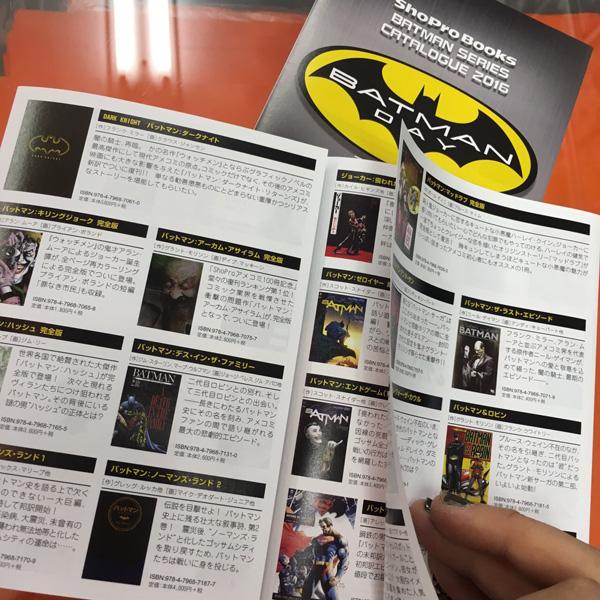 バットマンシリーズカタログ.jpg