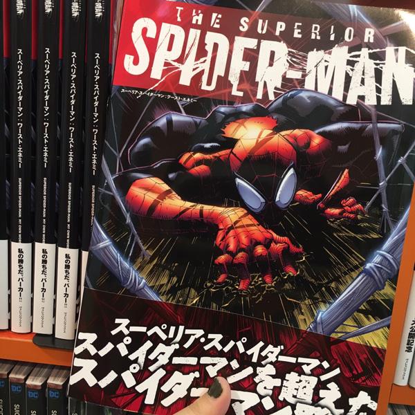 スーペリアスパイダーマン.jpg