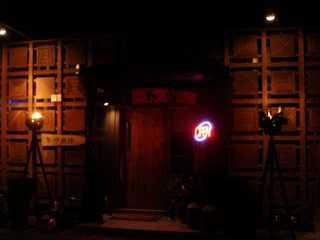 く・・・暗い。 入り口はこんな。