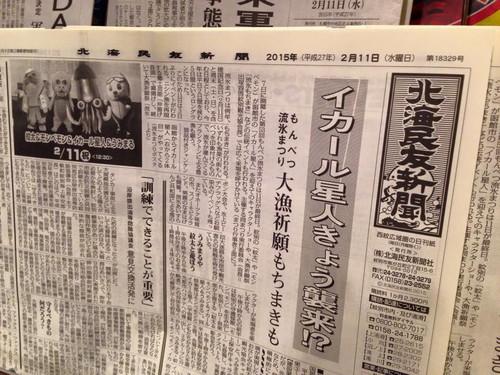 新聞1面に!?