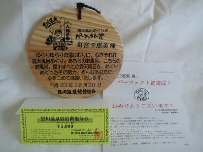 パーフェクト賞♪