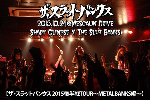 20151024@浜松MESCALiN DRiVE