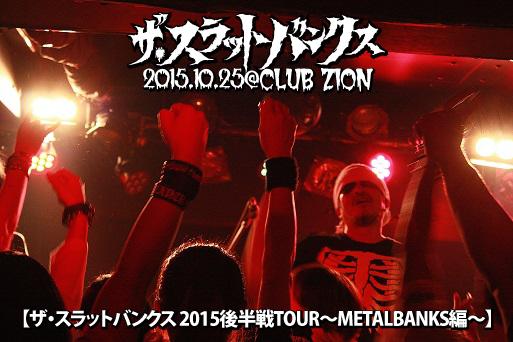 20151025@名古屋CLUB ZION