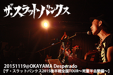 20151119@岡山Deaperado