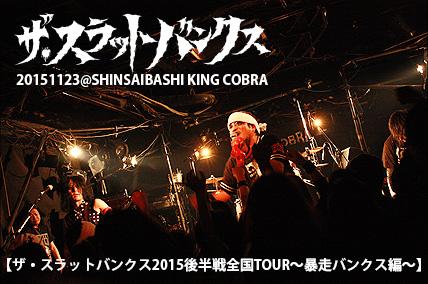 20151123@心斎橋KING COBRA