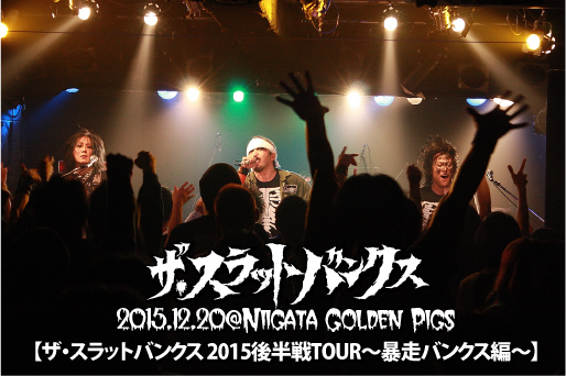 20151220@新潟GOLDEN PIGS