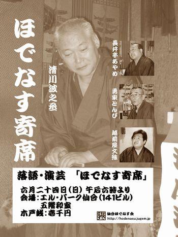 ほでなす寄席07年6月24日用ポスター。