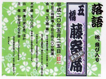 五橋・藤寄席080525