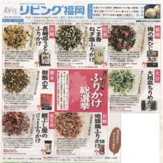 リビング福岡(2011年11月12日)に掲載されました!