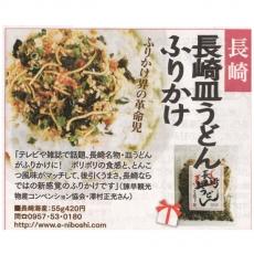リビング福岡(20011年11月12日)に掲載されました!