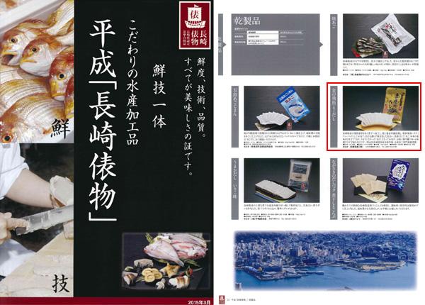 平成「長崎俵物」(2015年3月版)に掲載されました。