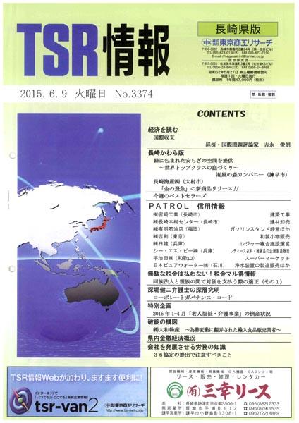TSR情報 長崎県版 No.3374