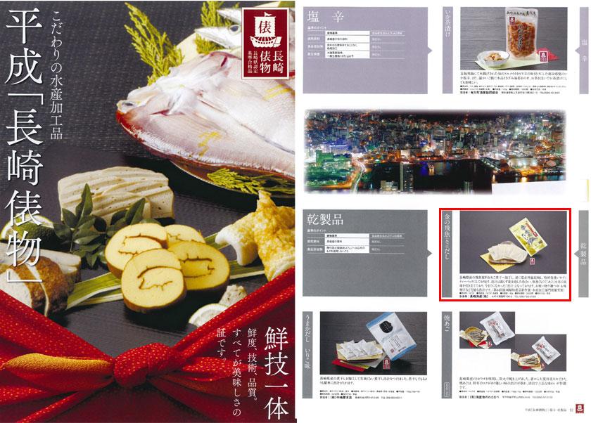 平成「長崎俵物」に掲載されました。