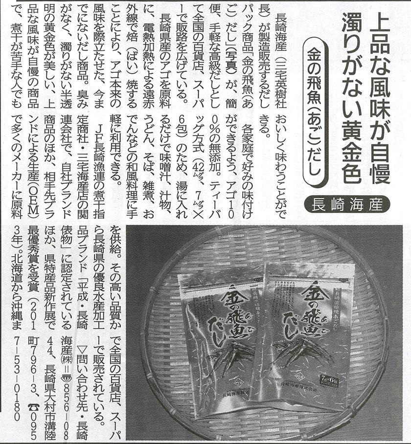 水産経済新聞で金の飛魚(あご)だしが掲載されました。