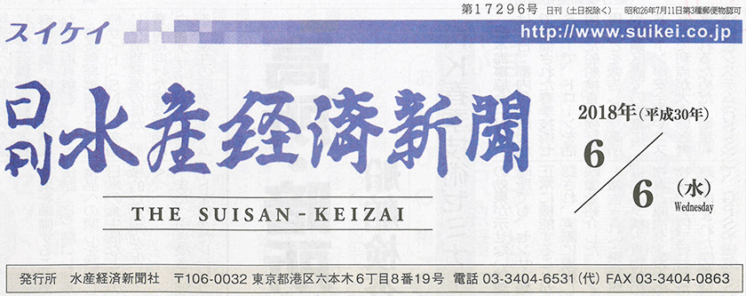 水産経済新聞に手作り一番が掲載されました。