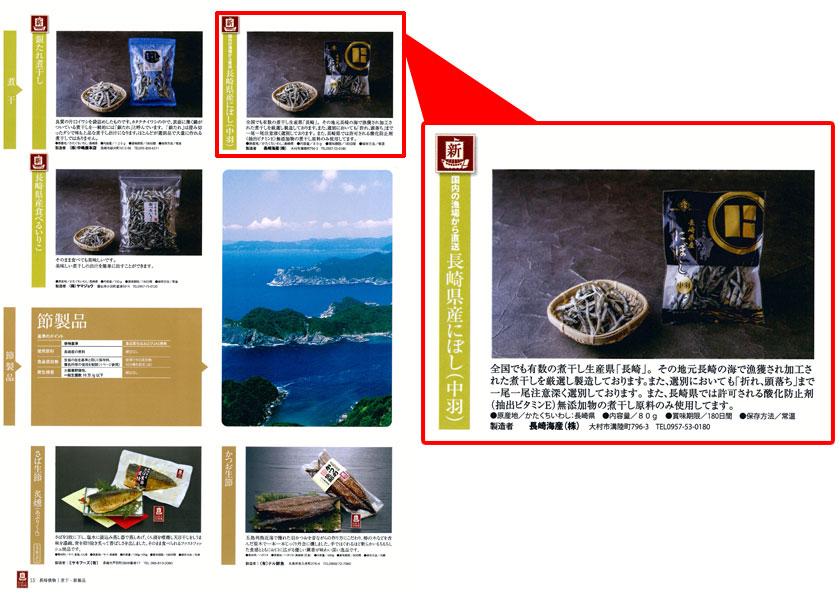 長崎俵物に当社の製品が選ばれました。