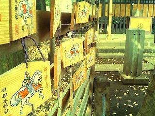 羽根木神社