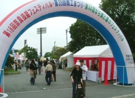 食と農(みのり)のフェスティバル