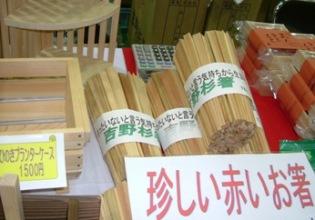 吉野杉(箸)