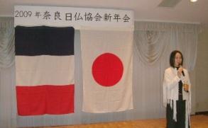 奈良日仏協会新年会